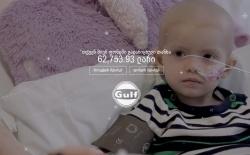 62,753.93 ლარი ონკოლოგიით დაავადებული ბავშვების მკურნალობისთვის