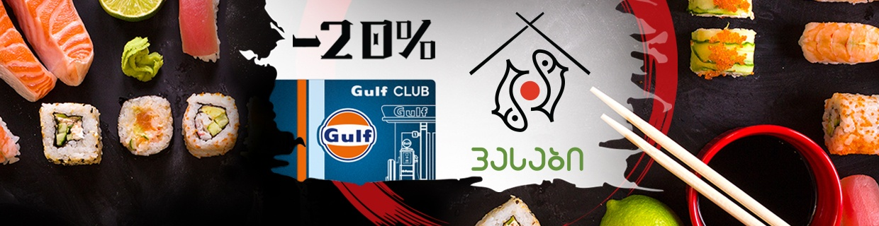 Discount From Wasabi