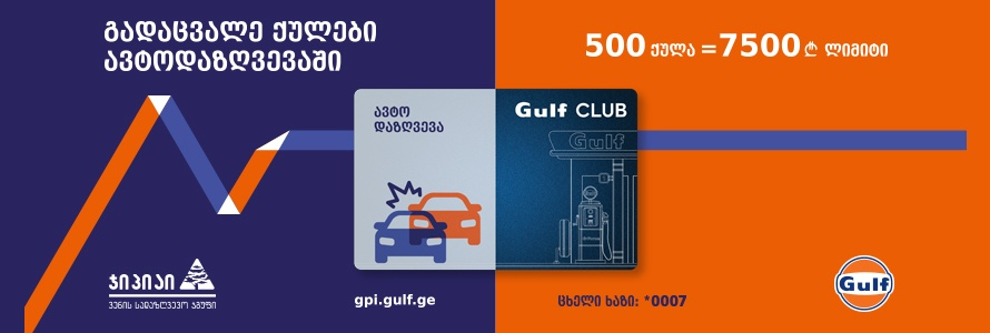 https://www.gulf.ge/uploads/promo_news/76/ge/wide/feb2ac521c260243b24ecd9f07e04f05.jpg