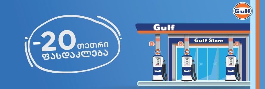 -20 თეთრი ფასდაკლება Gulf Club-ის ბარათით
